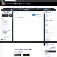 シャドウバース攻略Wikiまとめ【シャドバス】